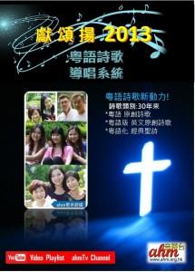 獻頌揚2013-Cover