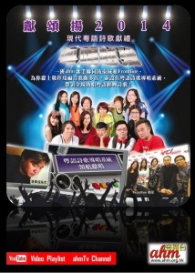 獻頌揚2014-Cover