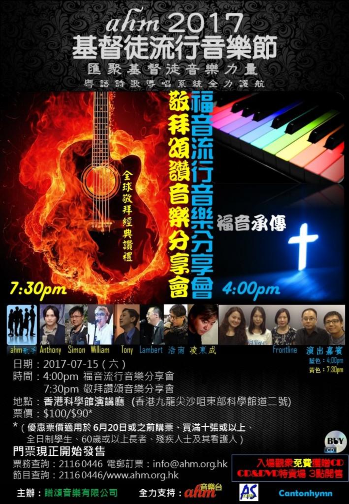 ahm基督徒流行音樂節2017_May promotion E Poster