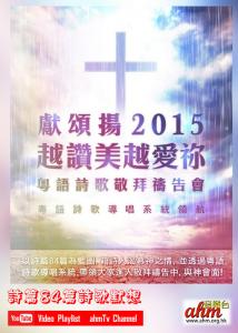 獻頌揚2015_Concert cover