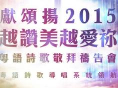 獻頌揚2015_Concert cover-edit