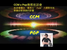 CCMxPop 鄭秀文Faith大碟傳媒座談會 poster02