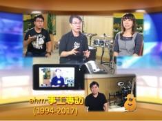 ahm 事工專訪-1994-2017 a
