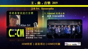 主﹒動﹒音樂 2019-0802