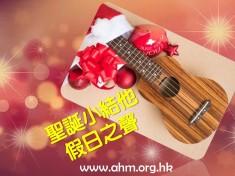 Christmas Ukulele Poster