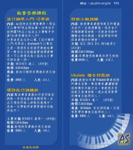 AS music course 2020-03 p1-CM