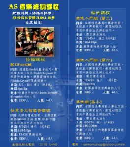 AS music course 2020-03 p2-Gtr