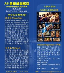 AS music course 2020-03 p3-Team