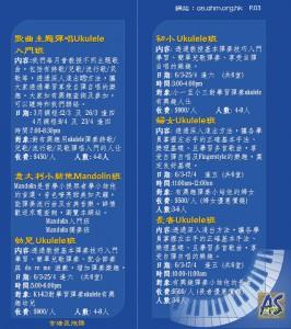AS music course 2020-03 p3-ukulele copy