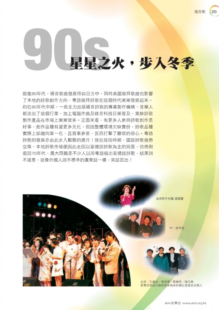 cantohymns 30 yrs p20