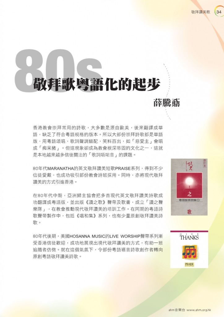 cantohymns 30 yrs p34